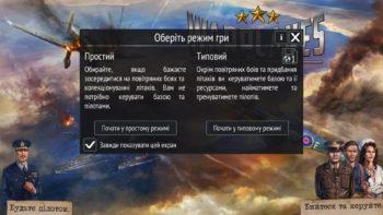 Warplanes2 (4)