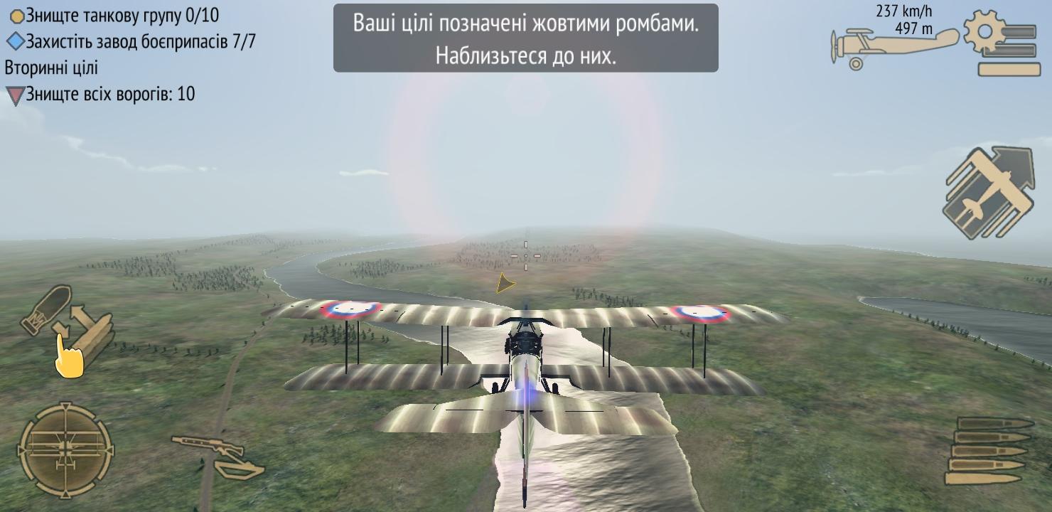 Українська локалізація Warplanes: WW1 Sky Aces